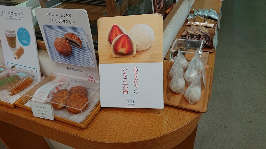 宮島表参道商店街あまおうのいちご大福