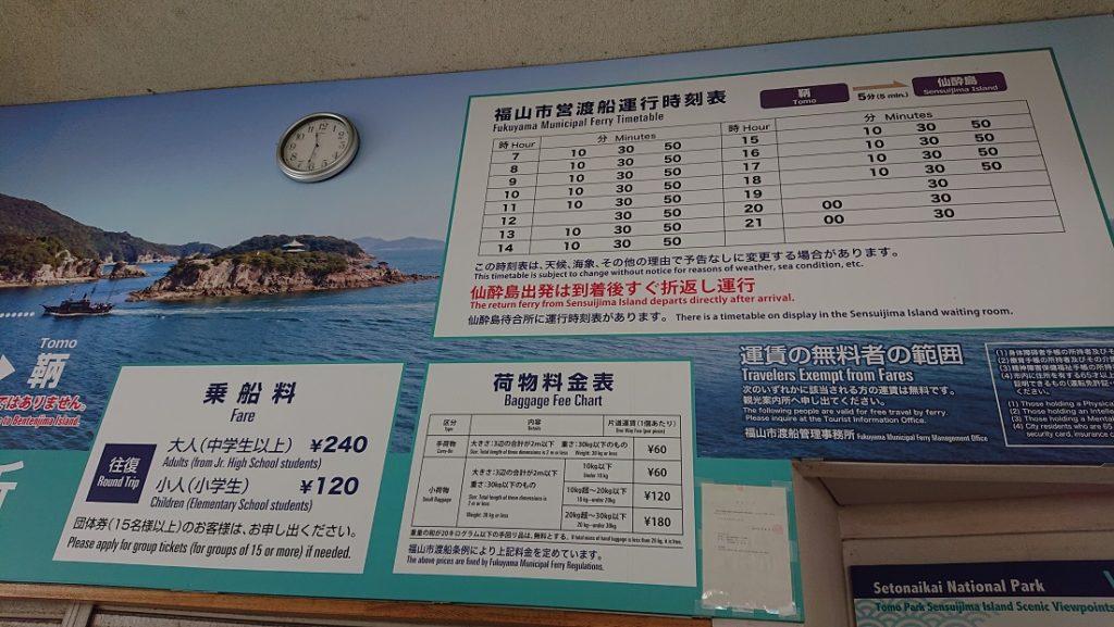 仙酔島へのフェリー
